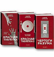 """Комплект книг """"Красная таблетка. Красная таблетка-2. Чертоги разума"""", Андрей Курпатов, Твердый переплет"""