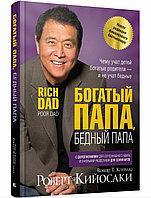 """Книга """"Богатый папа, бедный папа"""", Роберт Кийосаки, Интегральный переплет"""