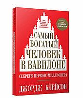 """Книга """"Самый богатый человек в Вавилоне"""". Джордж Клейсон, Мягкий переплет"""