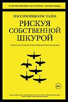 """Книга """"Рискуя собственной шкурой"""", Нассим Николас Талеб, Твердый переплет"""