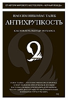 """Книга """"Антихрупкость"""", Нассим Николас Талеб, Твердый переплет"""