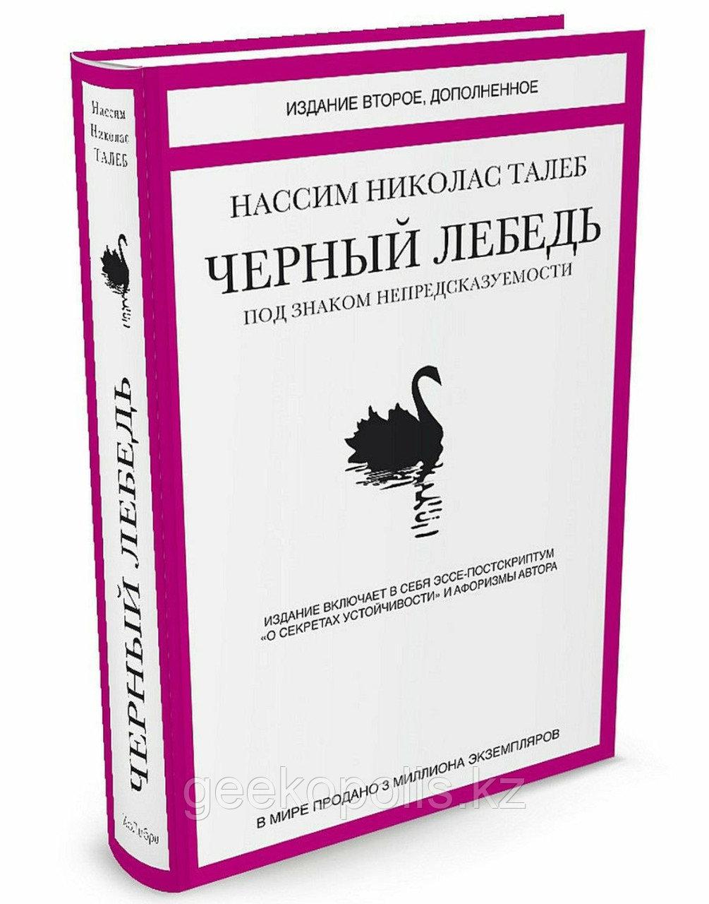 """Книга """"Черный Лебедь"""", Нассим Николас Талеб, Твердый переплет - фото 2"""