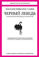 """Книга """"Черный Лебедь"""", Нассим Николас Талеб, Твердый переплет"""