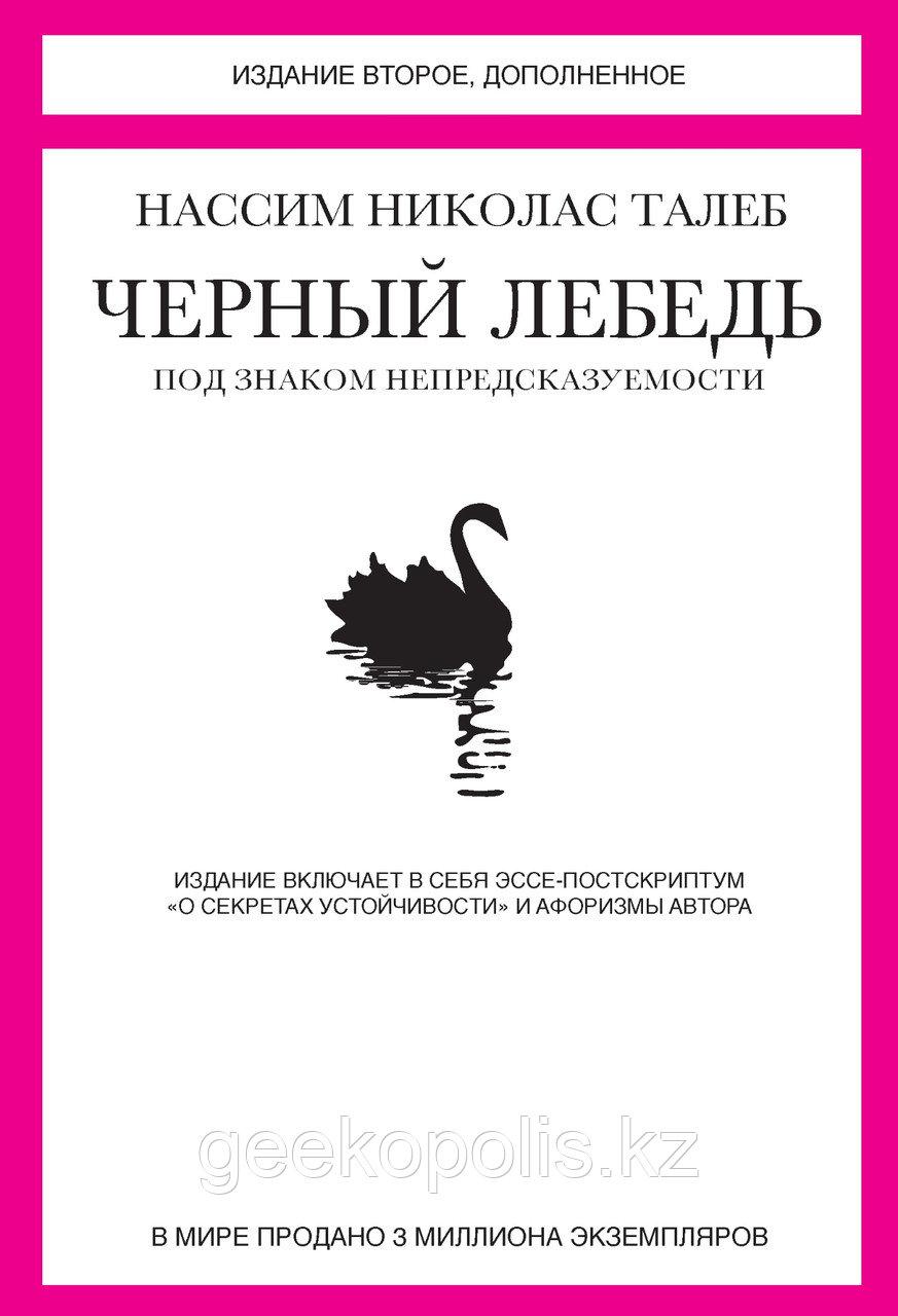 """Книга """"Черный Лебедь"""", Нассим Николас Талеб, Твердый переплет - фото 1"""