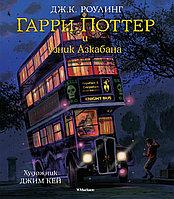 """Книга """"Гарри Поттер и узник Азкабана""""(#3) с иллюстрациями Джима Кея, Джоан Роулинг"""
