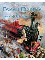 """Книга """"Гарри Поттер и философский камень""""(#1) с иллюстрациями Джима Кея, Джоан Роулинг"""
