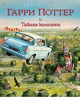 """Книга """"Гарри Поттер и тайная комната""""(#2) с иллюстрациями Джима Кея, Джоан Роулинг"""