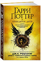 "Книга ""Гарри Поттер и проклятое дитя"", Джоан Роулинг, Твердый переплет"