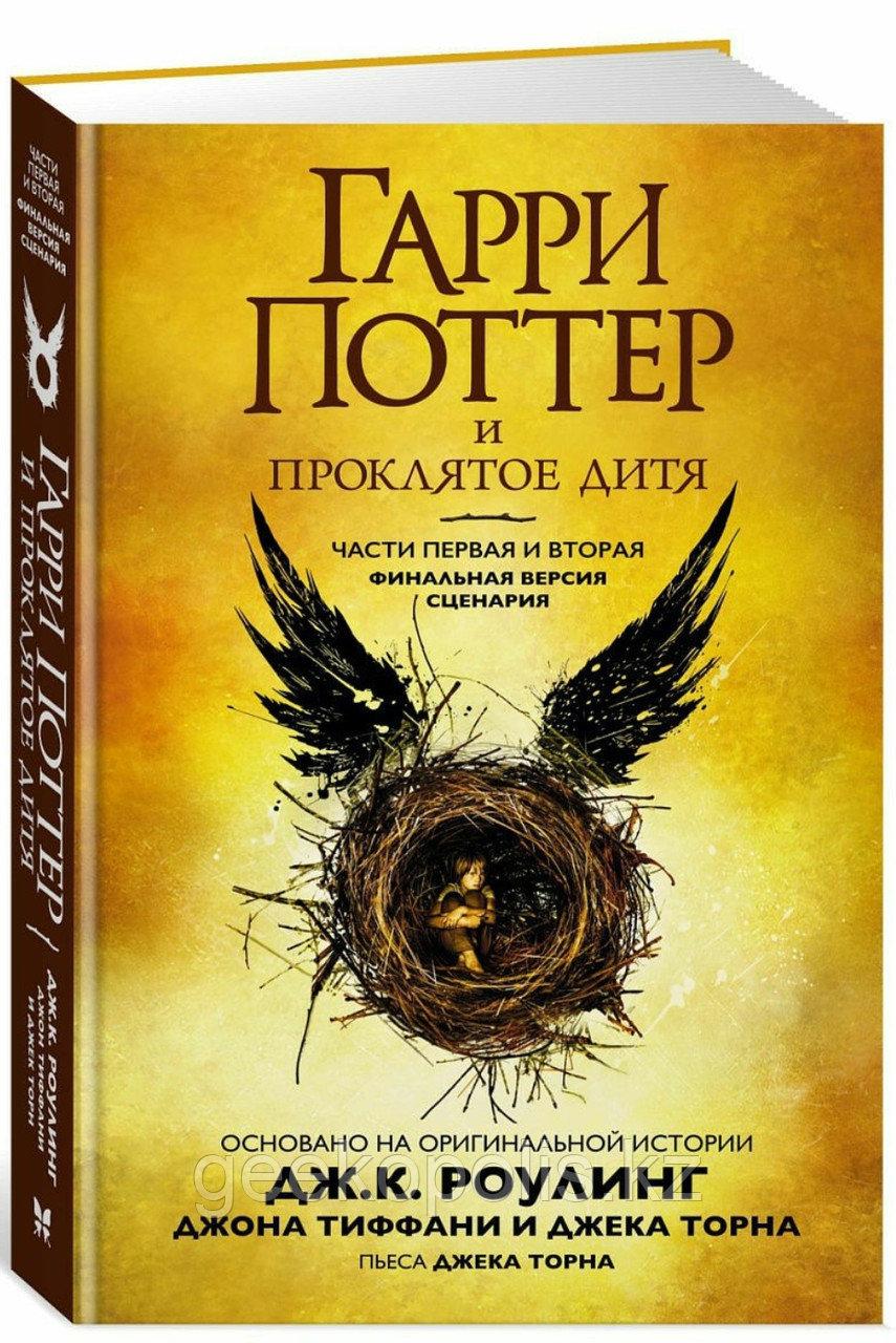 """Книга """"Гарри Поттер и проклятое дитя"""", Джоан Роулинг, Твердый переплет - фото 1"""