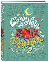 """Книга """"Сказки на ночь для юных бунтарок 2"""", Кавальо Ф., Фавилли Э"""
