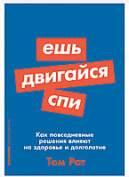 "Книга ""Ешь, двигайся, спи"", Том Рат, Мягкий переплет"