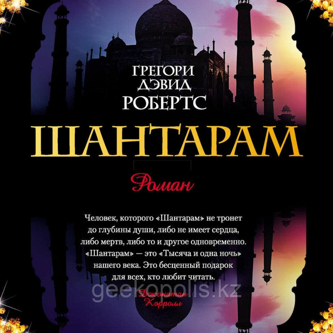 "Книга ""Шантарам"", Грегори Дэвид Робертс, Твердый переплет - фото 4"