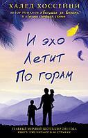 """Книга """"И эхо летит по горам"""", Халед Хоссейни, Твердый переплет"""
