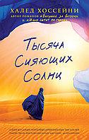 """Книга """"Тысяча сиящих солнц"""", Халед Хоссейни, Твердый переплет"""