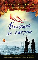 """Книга """"Бегущий за ветром"""", Халед Хоссейни, Твердый переплет"""