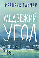"Книга ""Медвежий Угол"", Фредрик Бакман, Твердый переплет"