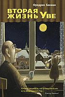 """Книга """"Вторая жизнь Уве"""", Фредрик Бакман, Твердый переплет"""