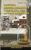 """Книга """"Бабушка велела кланяться и передать, что просит прощение"""", Фредрик Бакман, Твердый переплет"""