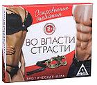 """Романтическая игра """"Во власти страсти""""., фото 2"""