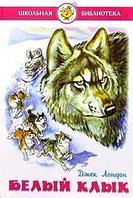 "Книга ""Белый клык"", Джек Лондон, Твердый переплет"