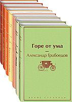 """Комплект книг """"Арбузное настроение"""". Горе от ума, Капитанская дочка, Эмма, Хорошие жены"""", Твердый переплет"""