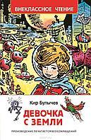"""Книга """"Девочка с земли"""", Кир Булычев, Твердый переплет"""