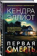 """Книга """"Первая смерть"""", Кендра Эллиот, Твердый переплет"""