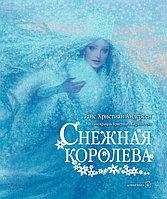 """Книга """"Снежная королева"""", Ганс Христиан Андерсен, Твердый переплет"""