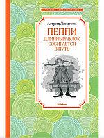 """Книга """"Пеппи длинный чулок собирается в путь"""". Астрид Линдгрен."""