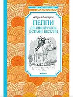 "Книга ""Пеппи длинный чулок в стране Веселии"". Астрид Линдгрен."
