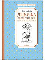 """Книга """"Девочка с которой детям не разрешали водиться"""", Ирмгард Койн, Твердый переплет"""