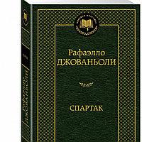 """Книга """"Спартак"""", Рафаэлло Джованьоли, Твердый переплет"""