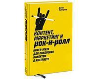 Каплунов Д.: Контент, маркетинг и рок-н-ролл. Книга-муза для покорения клиентов в интернете