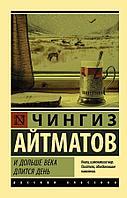 """Книга """"И дольше века длится день"""". Чингиз Айтматов."""