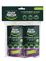 Master FRESH сменные блоки для чистящего роллера-РОЛИКА, 50 листов, 2 шт. (2 упаковки).