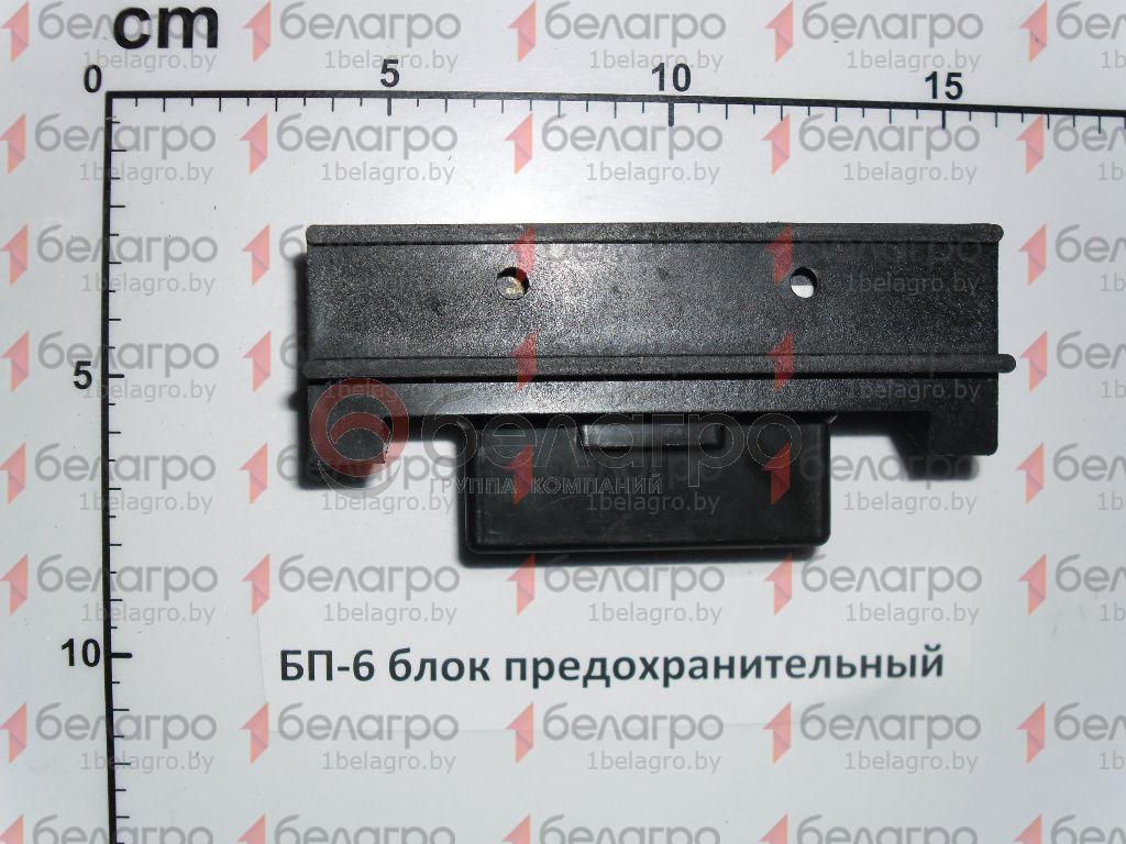 БП-6 Блок МТЗ предохранительный, (А)