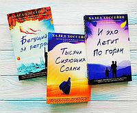 """Комплект книг """"Бегущий за ветром. Тысяча сияющих солнц. И эхо летит по горам. Халед Хоссейни"""" Твердый переплет"""
