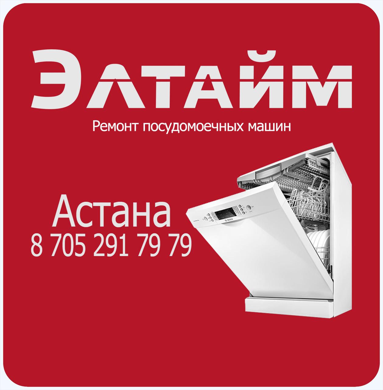 Ремонт посудомоечных машин в Астане