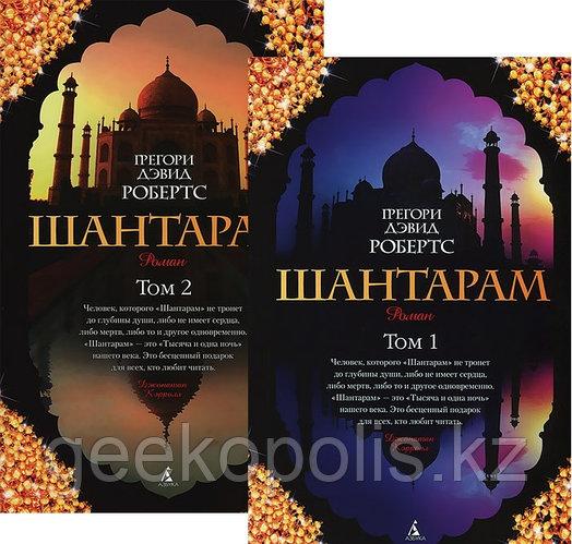 "Комплект из двух книг ""Шантарам"", Грегори Дэвид Робертс, Мягкий переплет"