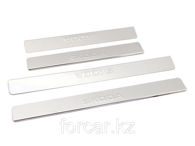Накладки внутренних порогов SKODA Rapid (нерж. сталь) (к-т 4 шт.)