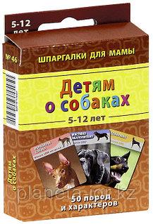 Детям о собаках, 5-12 лет, №46