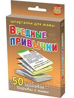Шпаргалки для мамы Вредные привычки 3-10 лет, №31