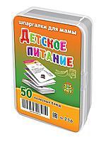 Шпаргалки для мамы Детское питание 3-5 лет, №10
