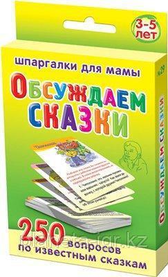 Шпаргалки для мамы Обсуждаем Сказки 3-5 лет, №29