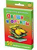 Шпаргалки для мамы. Овощи и фрукты 3-12 лет