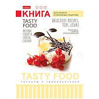 """Книга для записи рецептов 80л. А5 """"Тайны высокой кухни"""" 80КК5В_19427"""