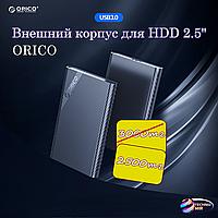 Orico USB 3.0 SATA3 адаптер для жесткого диска