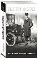"""Книга """"Моя жизнь. Мои достижения"""", Генри Форд, Мягкий переплет"""