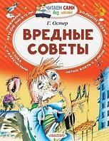 """Книга """"Вредные советы"""". Григорий Остер."""