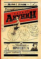 """Книга """"Настоящая принцесса"""", Борис Акунин, Твердый переплет"""